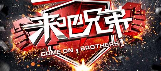 陈小春潘玮柏领衔《来吧,兄弟》公布概念海报
