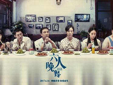 电影《六人晚餐》今日登录全国院线