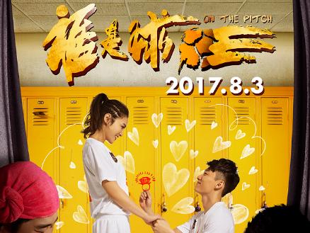青春爱情励志喜剧《谁是球王》定档8月3日