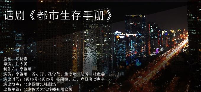 话剧《都市生存手册》正在国话先锋剧场上演
