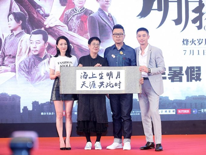 电影《明月几时有》亮相第上海国际电影节