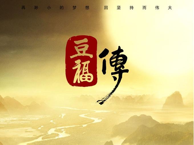 3D修仙动画《豆福传》定档7月28日