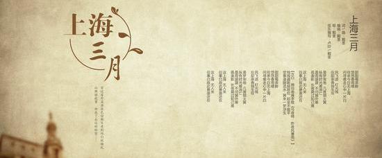戴荃新专辑情怀力作《上海三月》MV今日发布