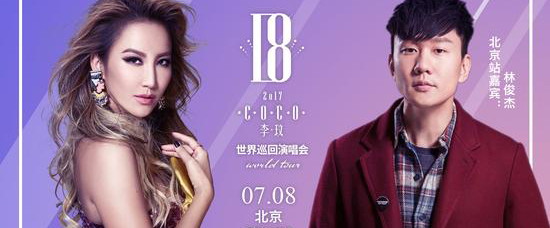 林俊杰将担任李玟巡回演唱会北京站助阵嘉宾