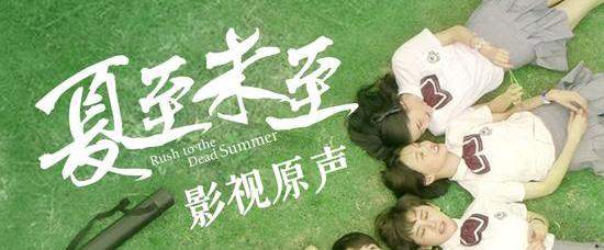 电视剧《夏至未至》原声大碟今日正式发行