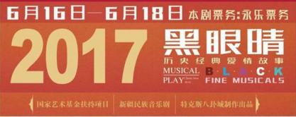 新疆音乐剧《黑眼睛》在北京解放军歌剧院上演