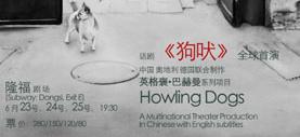 德国经典话剧《狗吠》将在隆福剧场首演