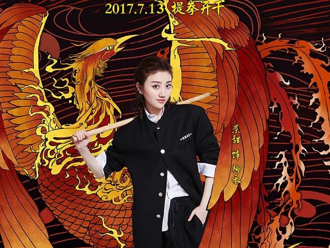 青春动作电影《青禾男高》曝图腾版海报