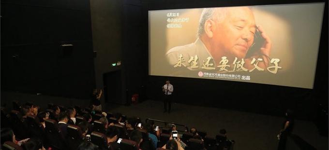 微电影 《来生还要做父子》举行首映礼