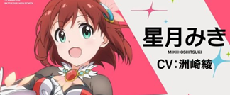 动画《战斗少女高校》公开声优阵容