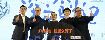 电影《深夜食堂2》在上海举行发布会