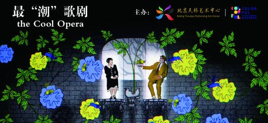 柏林喜歌剧院版《魔笛》7月21日登陆北京