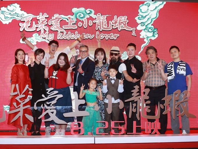 电影《泡菜爱上小龙虾》宣布定档8月25日