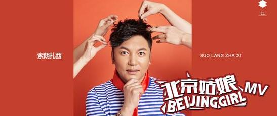 索朗扎西主打歌曲《北京姑娘》推出歌曲MV