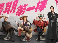 电影《悟空传》发布悟空传天团特辑
