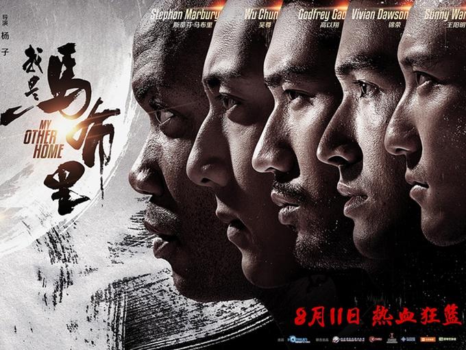 电影《我是马布里》8月11日燃情上映