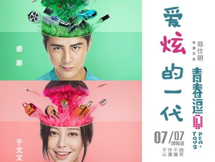 电影 《青春逗》7月7日上映 发布片尾曲MV