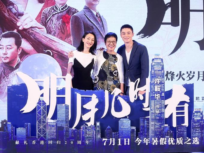 电影《明月几时有》6月27日北京举行首映
