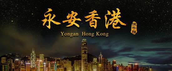 徐千雅新歌《永安香港》纪念香港回归20周年
