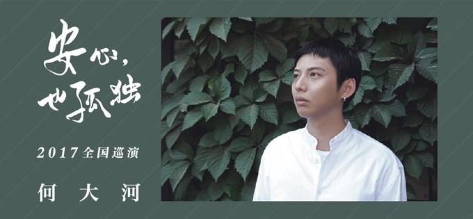 何大河新专辑《安心,也孤独》巡演启动