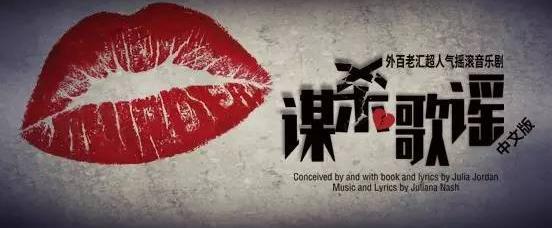 摇滚音乐剧《谋杀歌谣》7月5日登陆上海