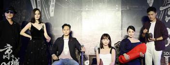 电影《京城81号2》在京举办首映礼