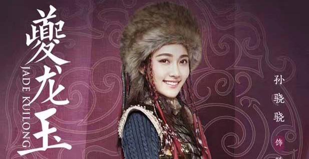 孙骁骁出演原创古风舞台剧《夔龙玉》