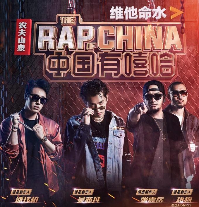 《中国有嘻哈》有望带动新主流音乐浪潮