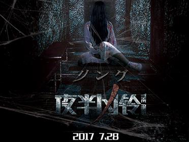 《夜半凶铃》定档7.28 曝首款预告片