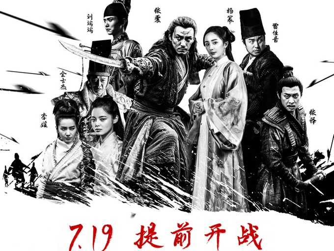 《绣春刀·修罗战场》改档7.19 提前开战