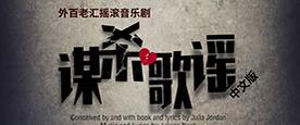 音乐剧《谋杀歌谣》在上海大剧院上演