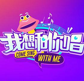 《我想和你唱》收官近300万观众参与合唱