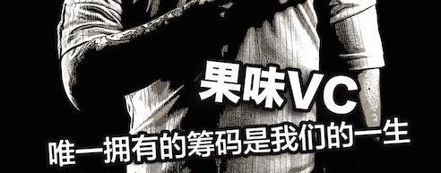 果味VC发布单曲《唯一拥有的筹码是我们的一生》