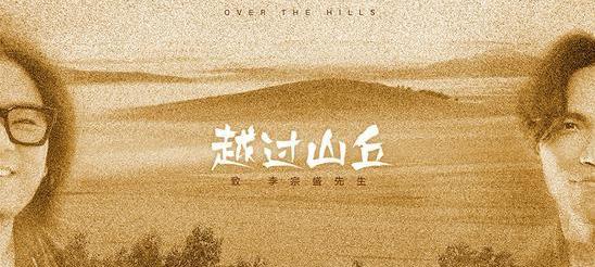 高晓松携手杨宗纬带来新作《越过山丘》