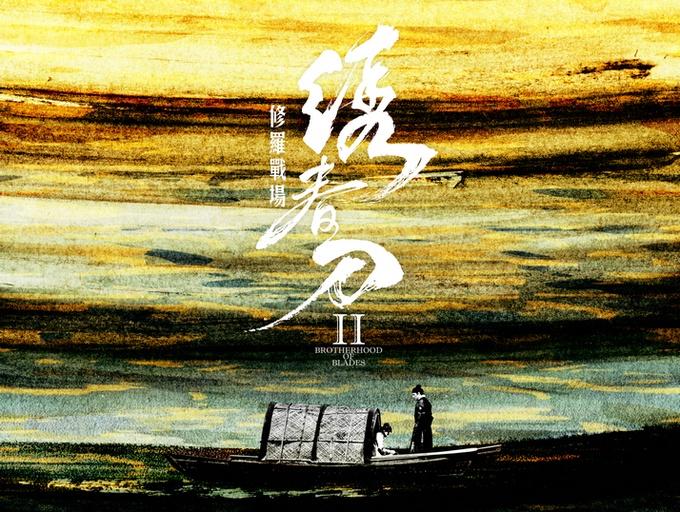 《绣春刀·修罗战场》今日公映发艺术海报