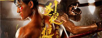 网络电影《烈火狼之笼斗》播放量突破1000万