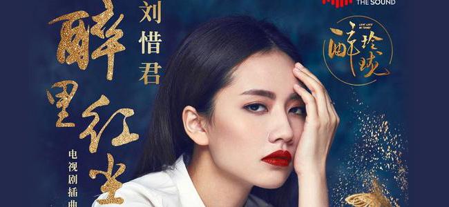 刘惜君全新单曲《醉里红尘》正式公开