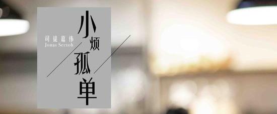 司徒嘉伟全新单曲《小烦孤单》MV上线