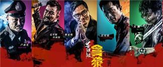 动作电影《杀破狼·贪狼》定档8月17日
