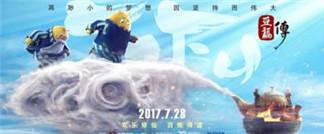 3D动画电影《豆福传》定档7月28日全国上映