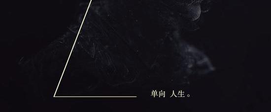 D.L新专辑首波主打歌《单向人生》今日首播