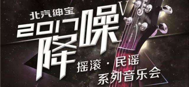 2017降噪V摇滚•民谣音乐会北京开唱