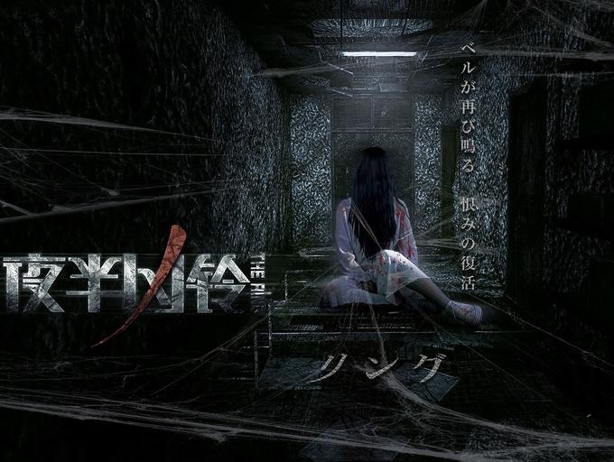 日式恐怖电影《夜半凶铃》7月28日上映