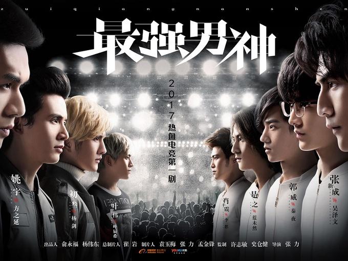 2017热血电竞剧《最强男神》曝对战海报