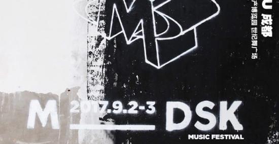 户外嘻哈MDSK音乐节9月2日落地成都