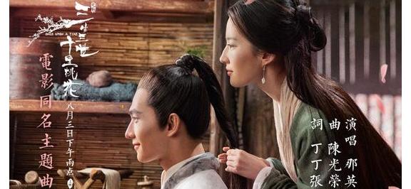 电影《三生三世十里桃花》同名主题曲正式上线