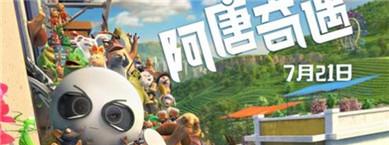 电影《阿唐奇遇》 被赞国产动画的未来