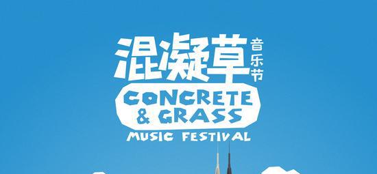 2017混凝草音乐节9月16日上海回归
