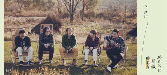 岳靖川新单曲《就让我们骄傲的老去》全网上线