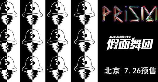 假面舞团8月24日开启PRISM中国巡演